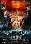 Ficha de Young Detective Dee: Rise of the Sea Dragon