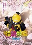 Ficha de Assassination Classroom: Graduation